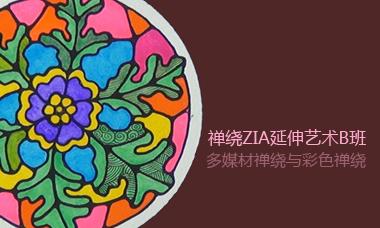 禅绕ZIA-多媒材与彩色禅绕