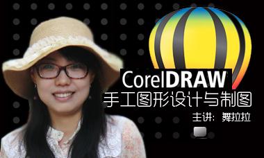 【全程班】CDR手工图形设计与绘制全程班