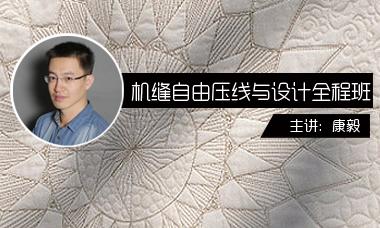 【全程班】机缝自由压线设计与技术