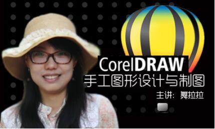 CDR手工图形设计与绘制全程班