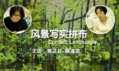风景写实拼布Confetti Landscape