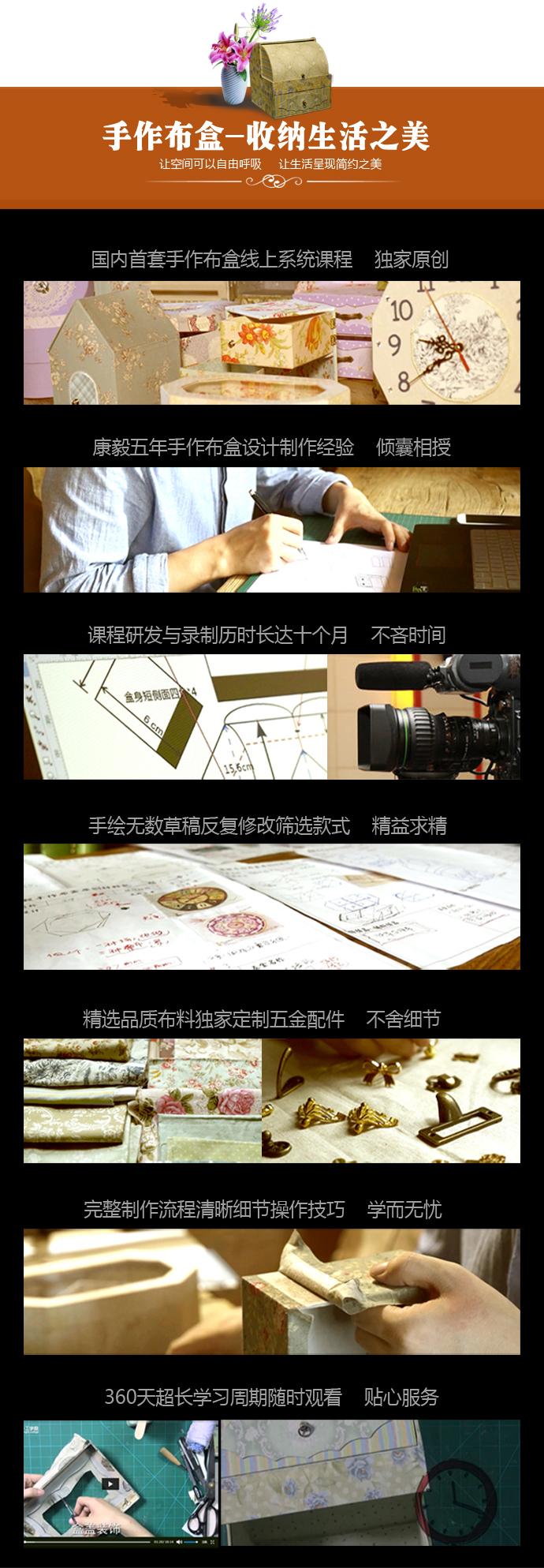 【全程班】手作布盒制作技术全程班