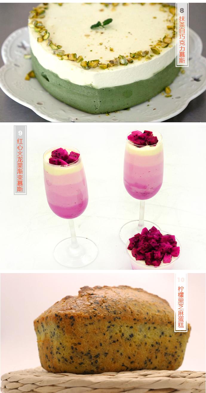 烘焙系列蛋糕饼干精品课