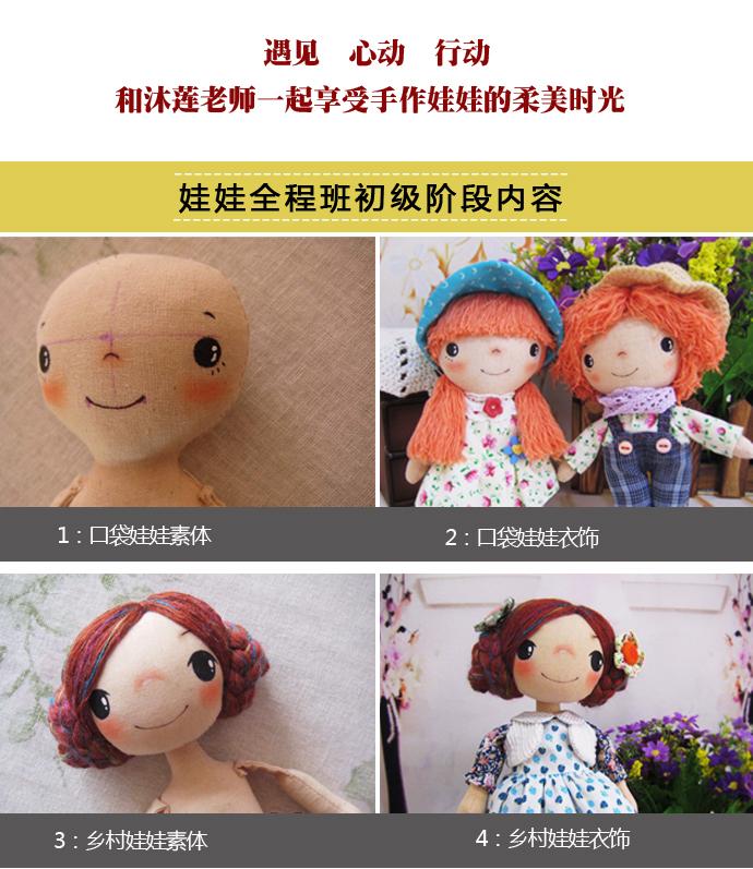 【全程班】沐莲娃娃全程班