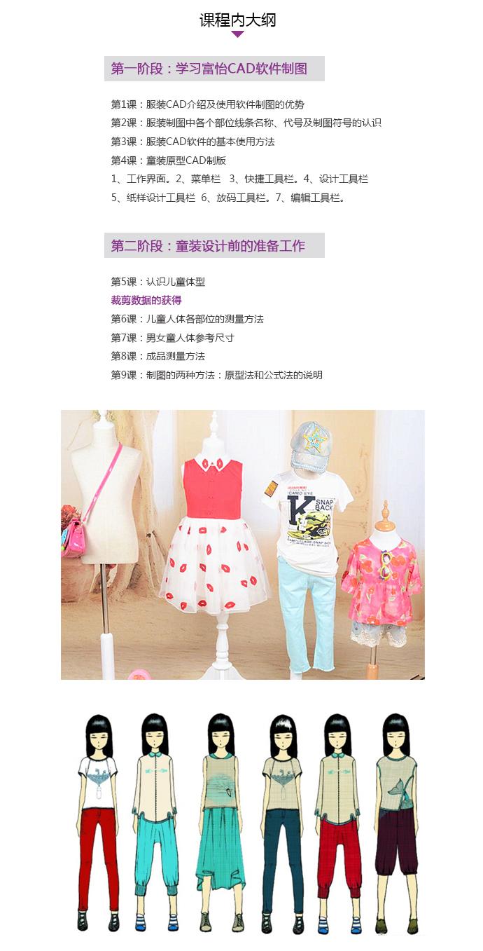 童装富怡CAD打版与缝纫工艺全程班