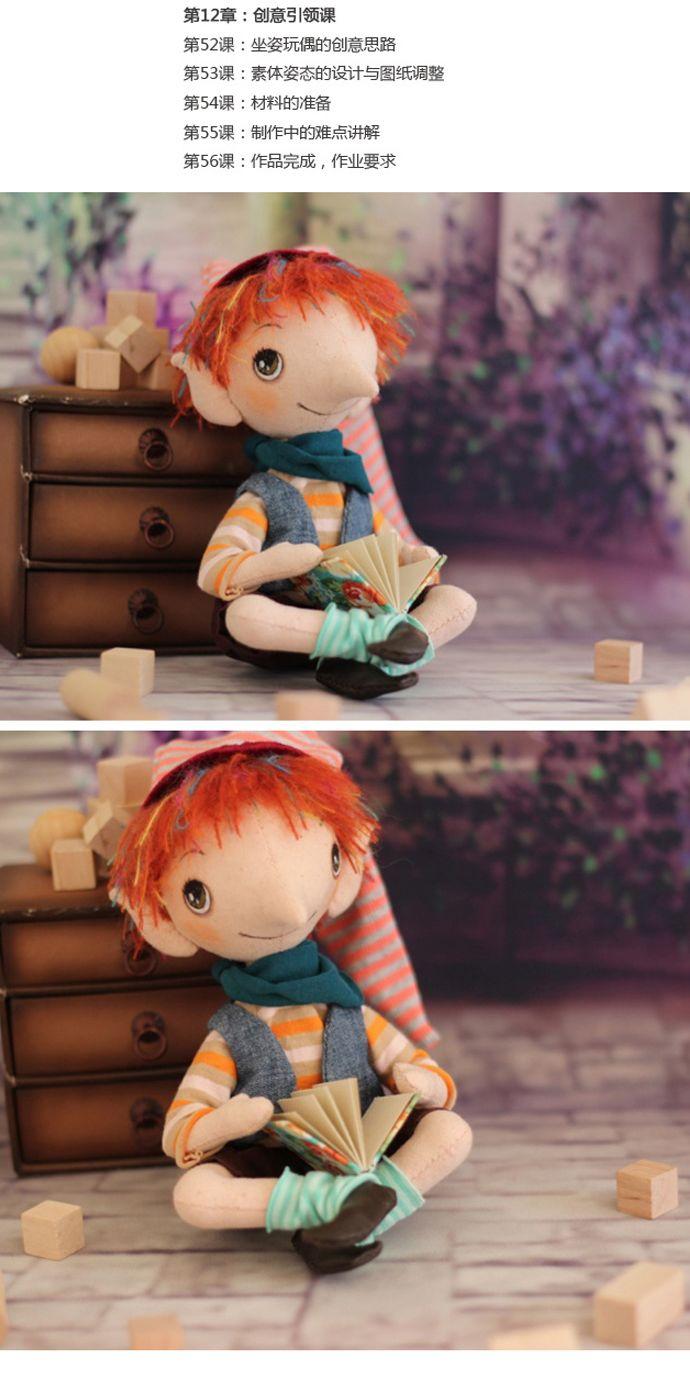 沐莲创意手作娃娃精品课