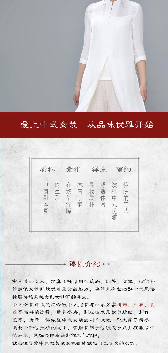 爱上优雅中式女装