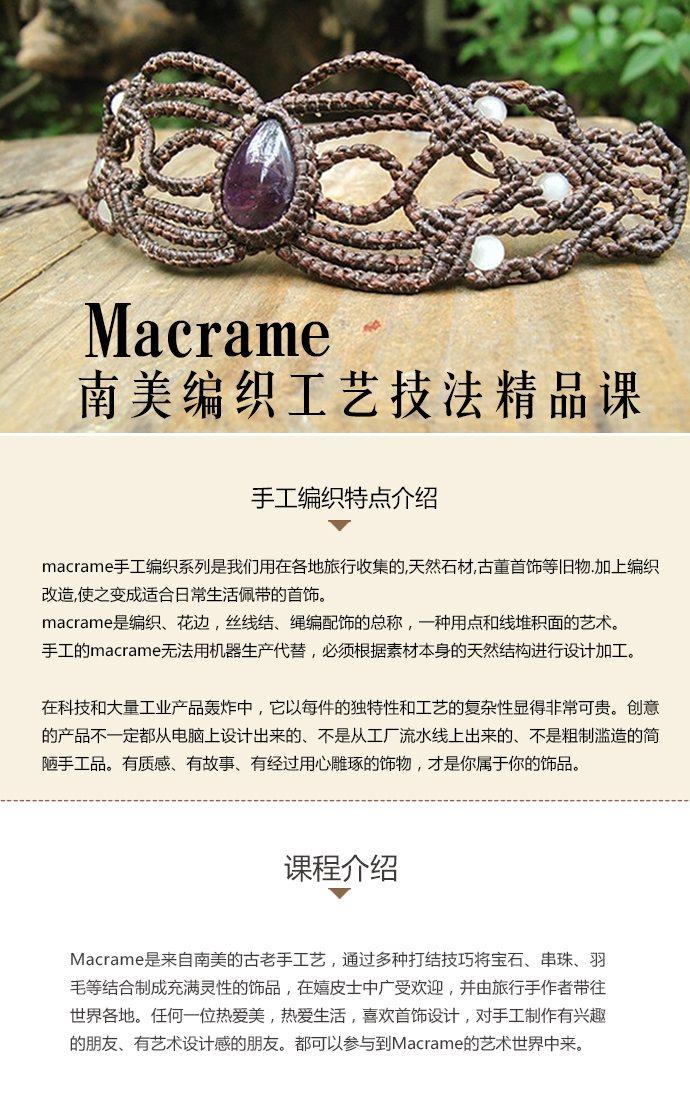 MACRAME绳编技法精品课
