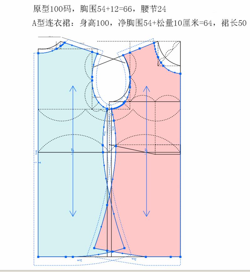 第16节:A型连衣裙的制图