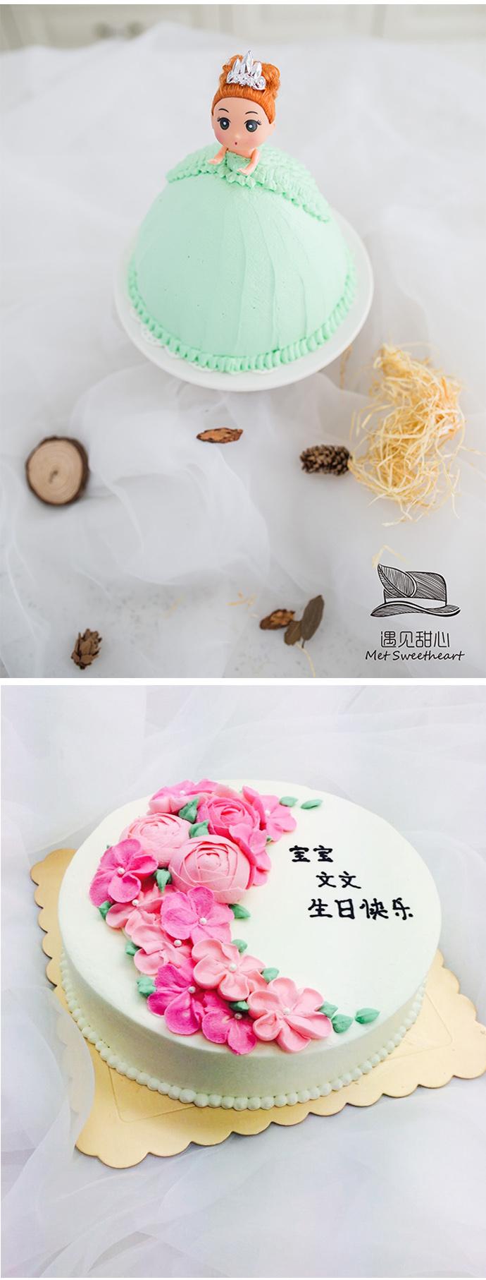 杨小妞奶油裱花精品课