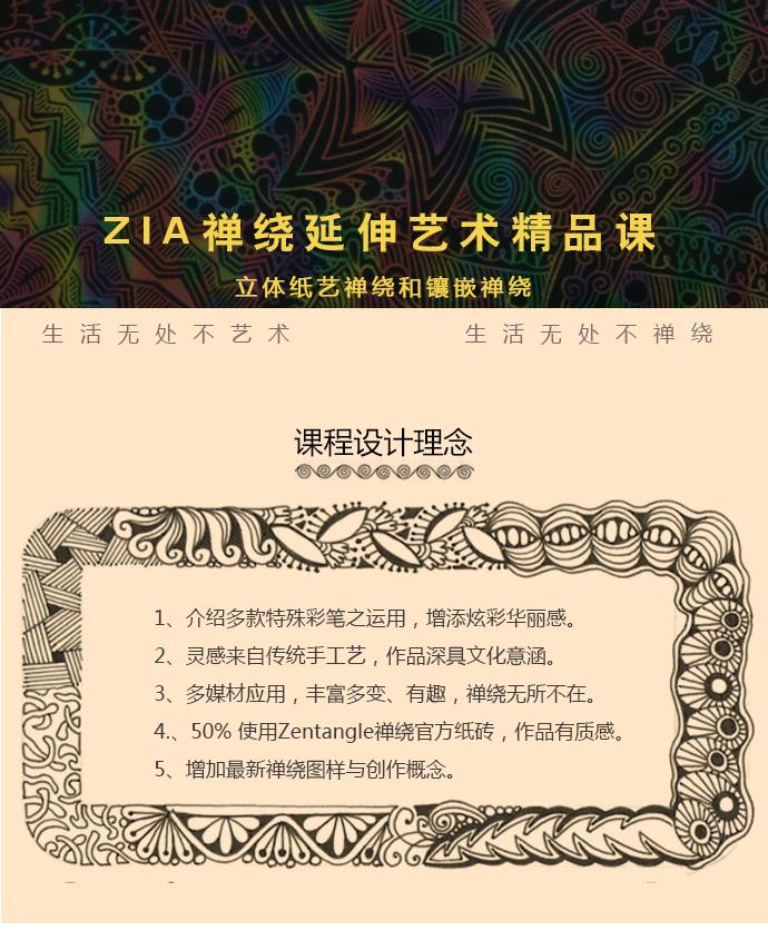 禅绕ZIA-纸艺与镶嵌禅绕