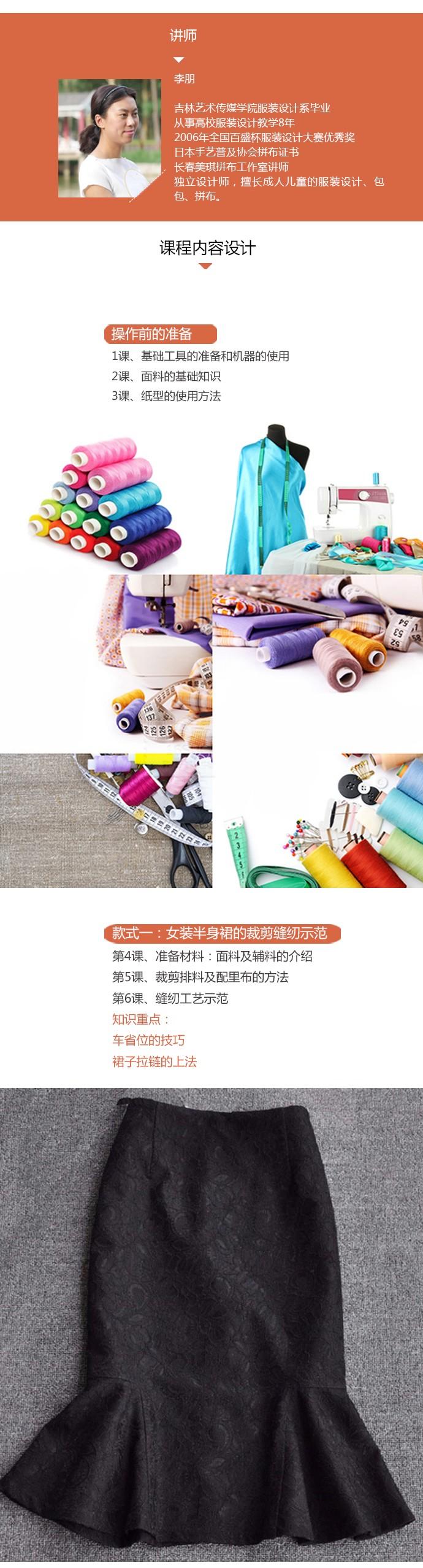 成人装缝纫制作工艺技法