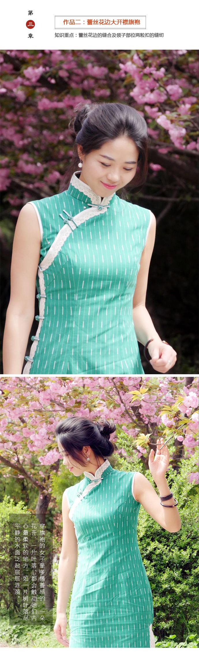 一件优雅旗袍诞生的秘密