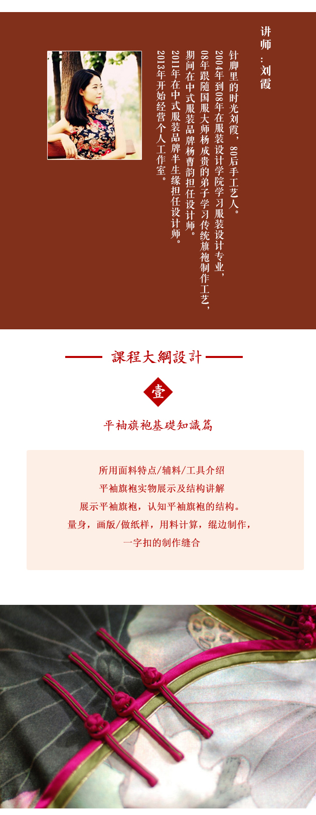 平袖裁剪旗袍制作工艺技法