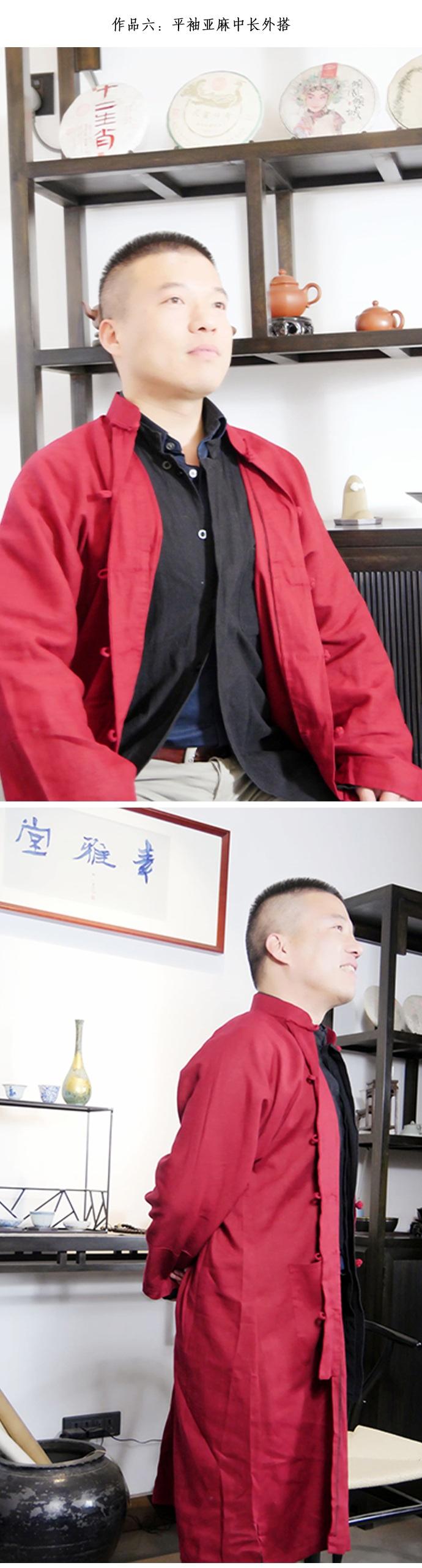 古法手制中式男装工艺技法