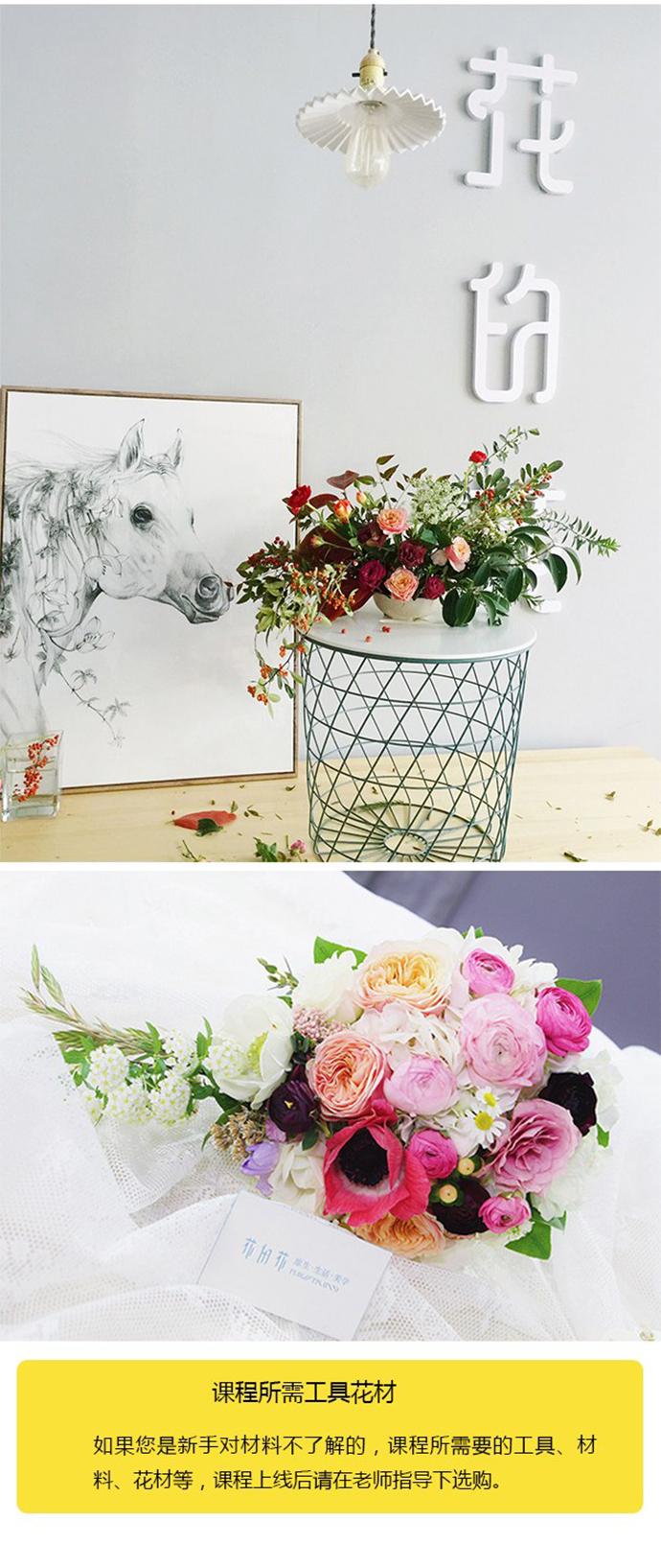 礼品和家居自然花艺设计