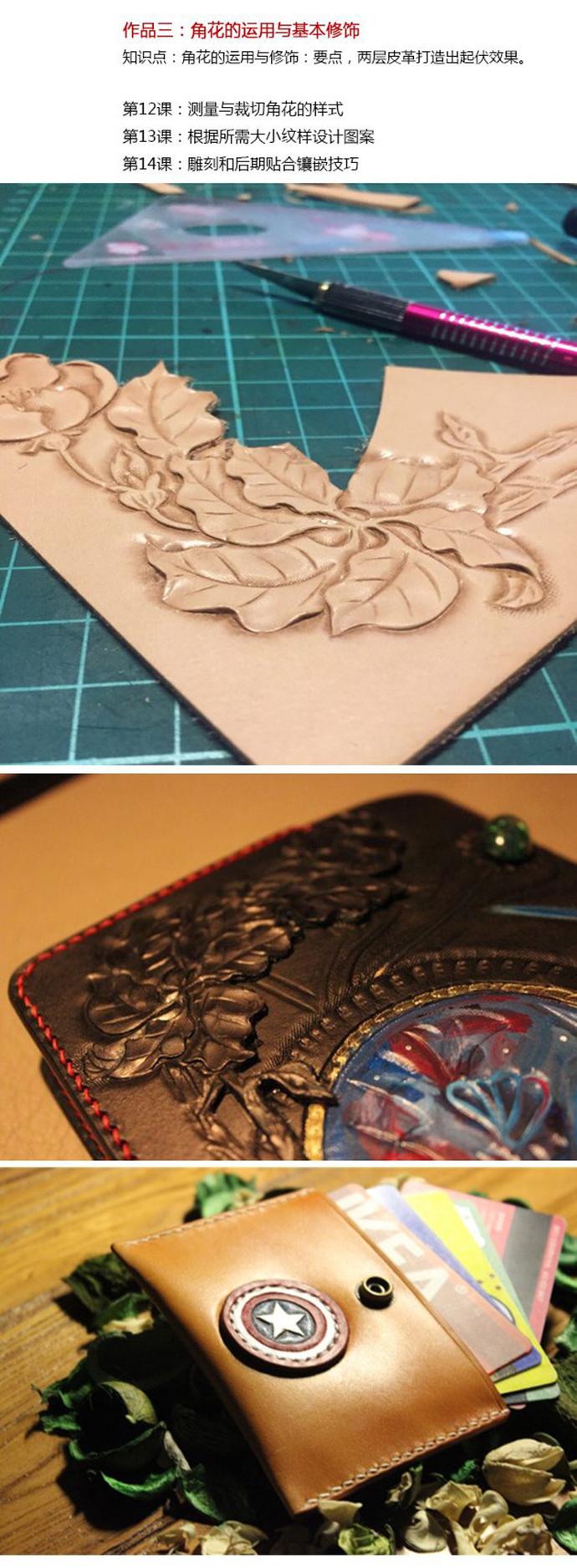 手作皮雕制作工艺技法