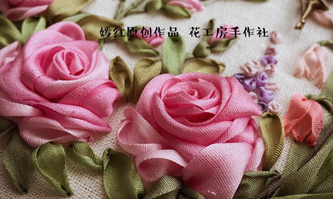 英式立体丝带绣制作技法