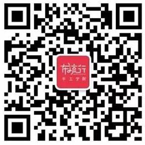 布流行学堂二维码.jpg